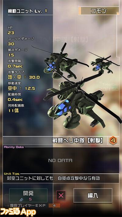 戦闘ヘリ中隊