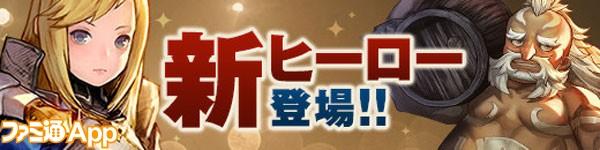02_新ヒーロー