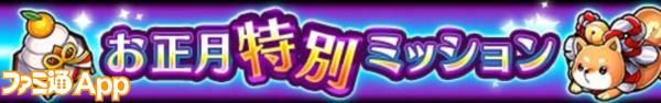 05_お正月特別ミッション!