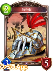 gaikotumushi02