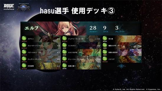 hasu03