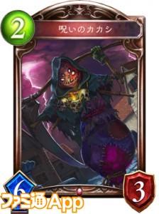 noroi02