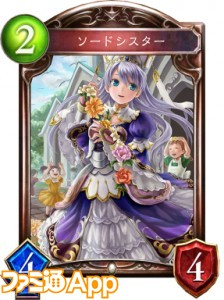 swordsister02