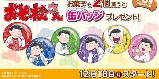 『おそ松さん』×セブン‐イレブン12月キャンペーンで今度はシールカレンダーと缶バッジがもらえる