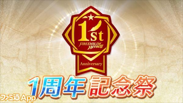 1周年記念祭