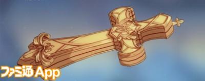 誓約の十字架