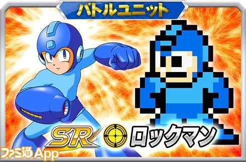 バトルユニット_【SR】ロックマン_SHT