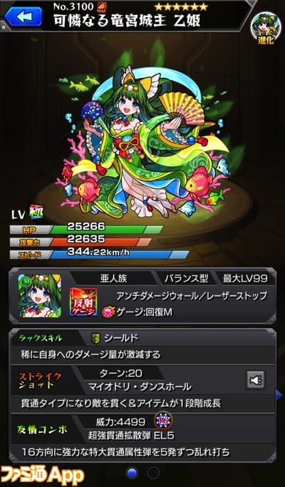 乙姫(進化)