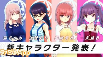 02_新キャラクター発表