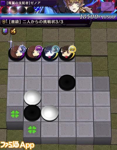 運営_ステージ3