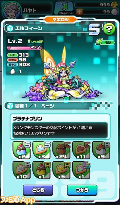 パシャモン_0130_01