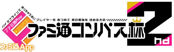 ファミ通コンパス杯2nd