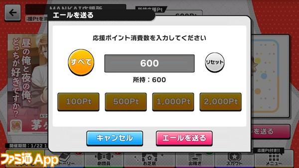 応援イベント600Pt