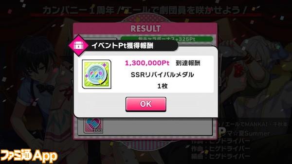 応援イベント応援イベント130万SSRリバイバルメダル