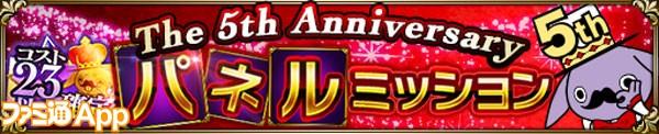 02_①5周年記念パネルミッション!