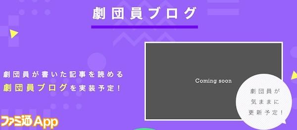 大型アプデ劇団員ブログ