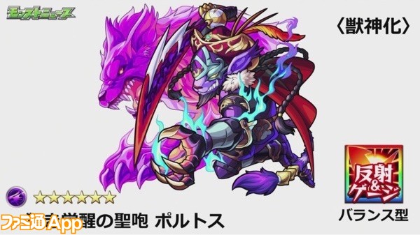 ポルトス(獣神化)