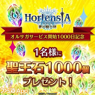 聖王石1000個_result