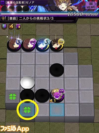 運営_ステージ3オススメ