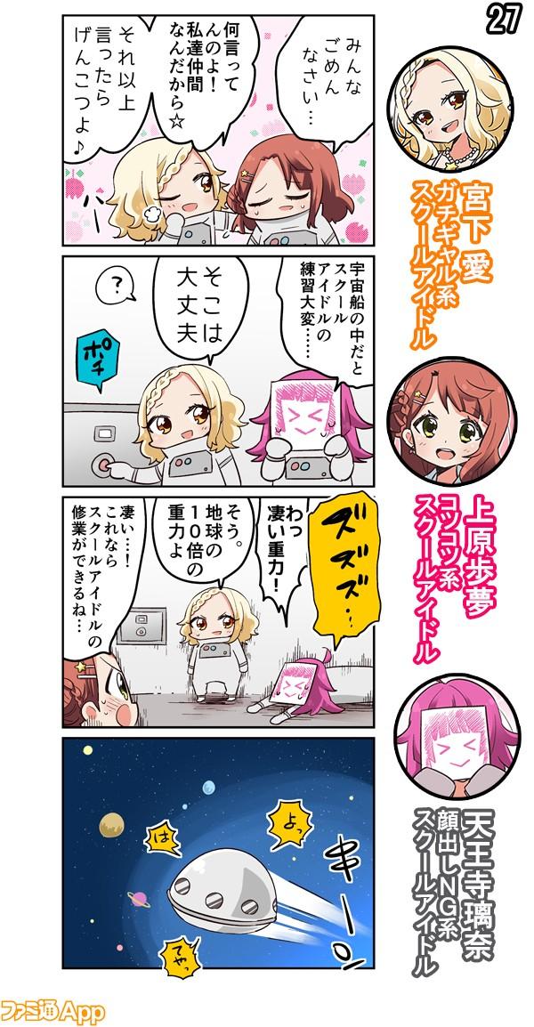 0131スクスタファミ通App4コマ27