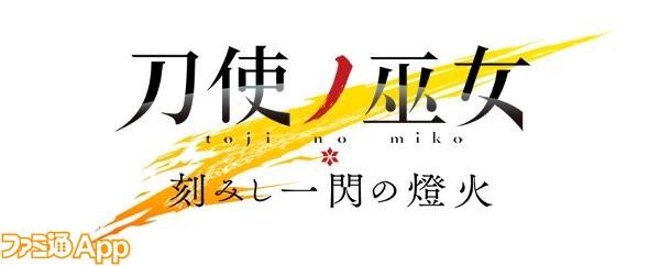 刀使ノ巫女 刻みし一閃の燈火_logo