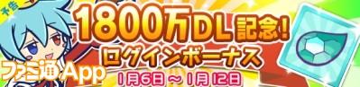 バナー_1800万DL記念ログインボーナス_result