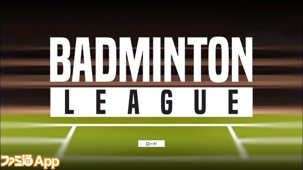 badmintonleague01