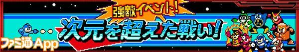 banner_event_raid_0094_mypage