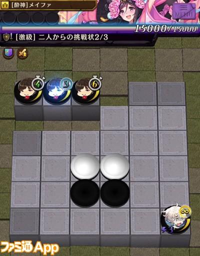 運営_ステージ2