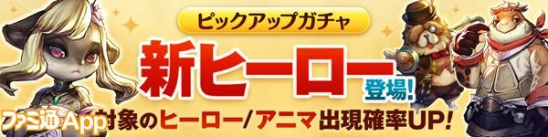 07_新ヒーロー