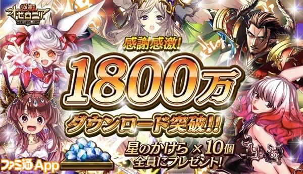 1800万バナー