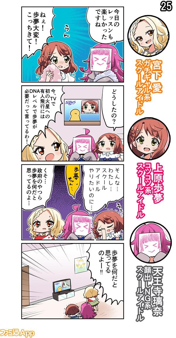 0117PDPファミ通App4コマ