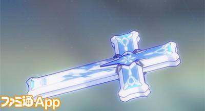 十字架・氷弾