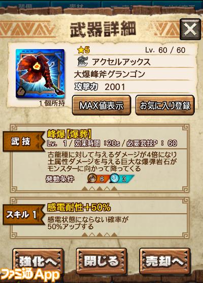 【差換え】大爆峰斧グランゴン