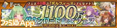 180110_1100万DLフェス_01