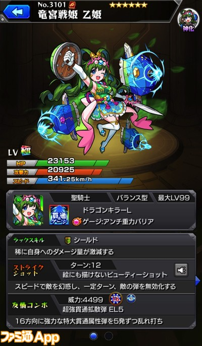 乙姫(神化)
