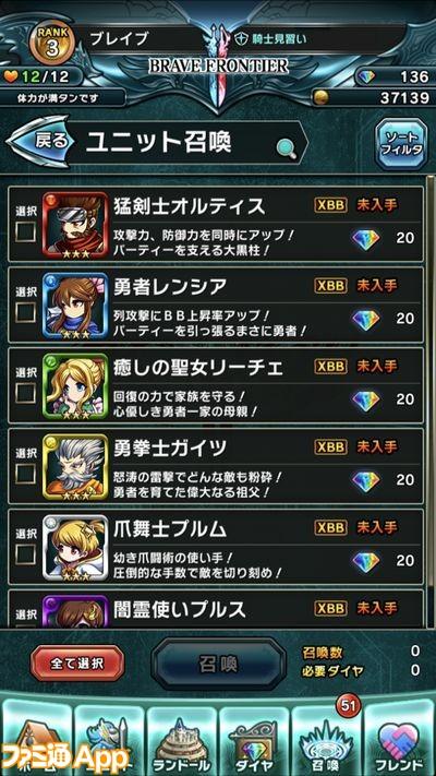 ユニット召喚_キャラショップ