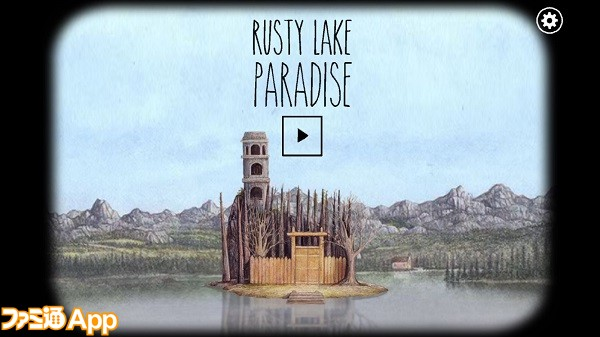 rustylakeparadise01