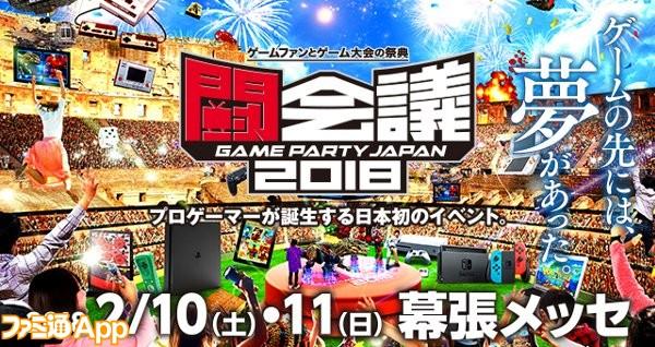 tokaigi2018_keyvisual