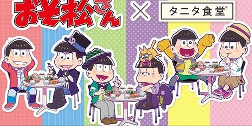 『おそ松さん』×タニタのコラボレストランが丸の内タニタ食堂にて2/5より
