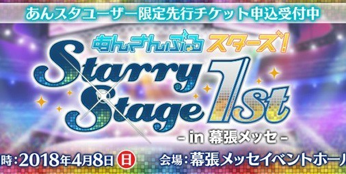 """『あんさんぶるスターズ!(あんスタ!)』ライブイベント""""Starry Stage 1st""""アプリ先行申し込みスタート"""