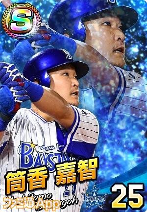 DB_S_25_筒香嘉智