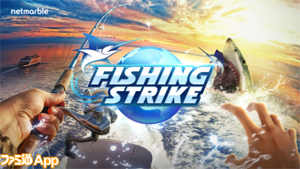 20180202_FishingStrike_PR