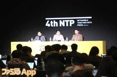20180209_Netmarble_4thNTP_PR1