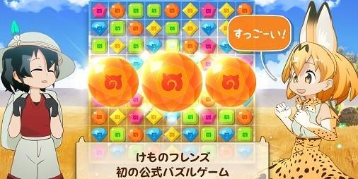 【配信開始】『けものフレンズ』の公式パズルゲーム『けものフレンズぱずるごっこ』が登場!