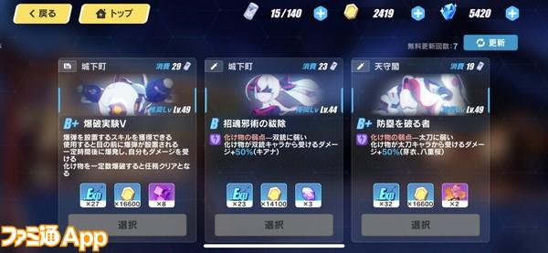 崩壊3rd_桜の輪廻_冒険依頼