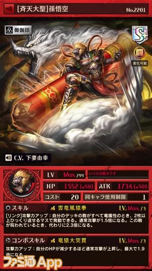 孫悟空(闘化)