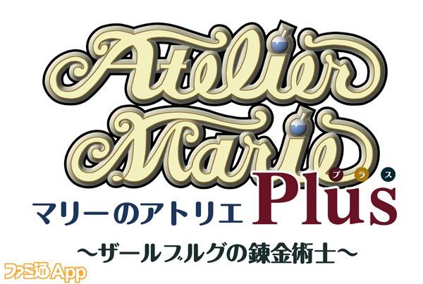 マリーのアトリエ Plus_ロゴ