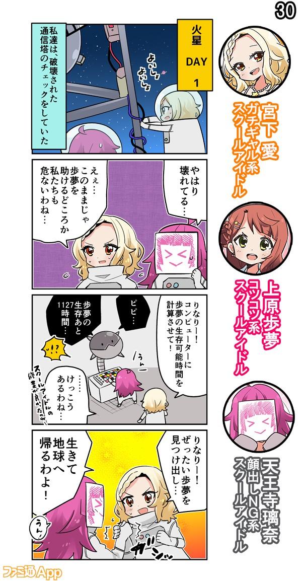 0221ファミ通App4コマ30