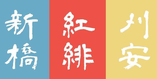 【新作】日本伝統の色を漢字と合わせて学ぶ3択クイズアプリ『Irohapon』